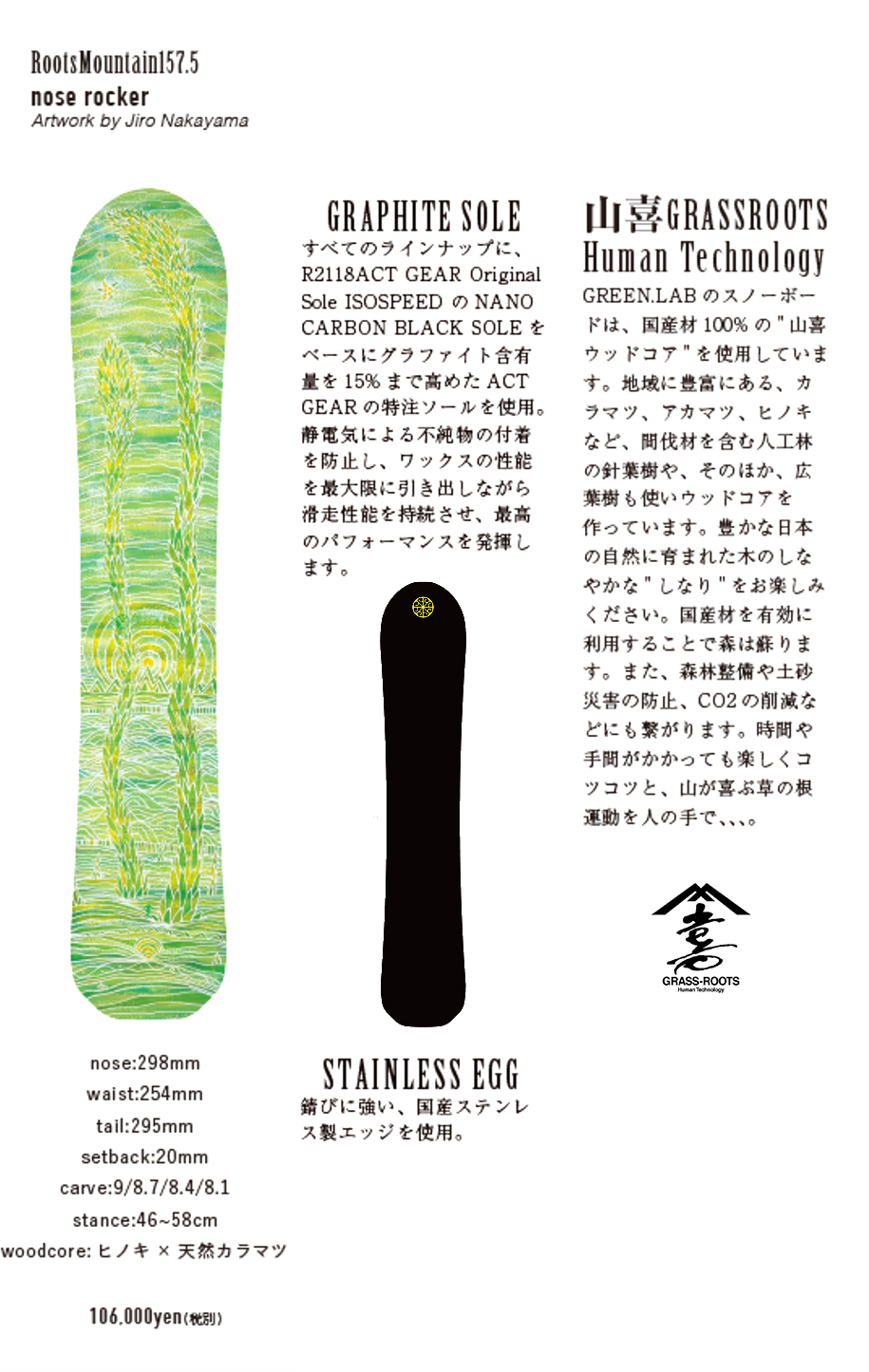 green.lab Roots Mountain 157.5 Nose Rocker