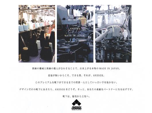 日本製ハイクオリティソックス andsox
