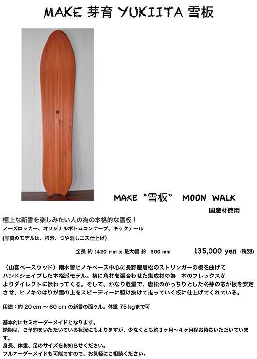 MAKE雪板 MOON WALK