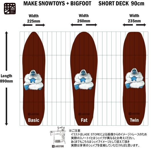 MAKE雪板 bigfoot