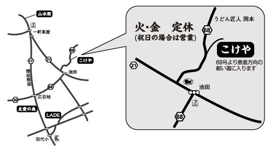 那須のミニ盆栽 苔屋(kokeya)地図