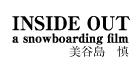 insideout美谷島慎
