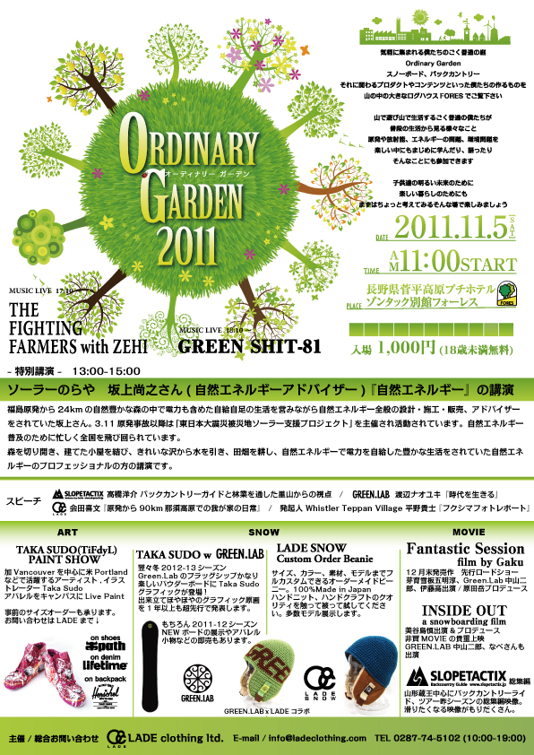 ordinary garden 2011