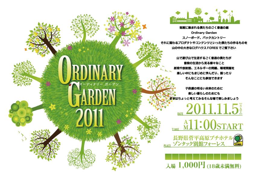 ORDINARY GARDEN 2011