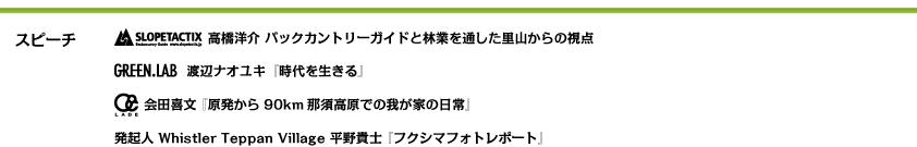 greenlabナベさん スロタク高橋洋介スピーチ
